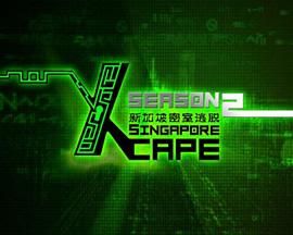 Xcape Season2